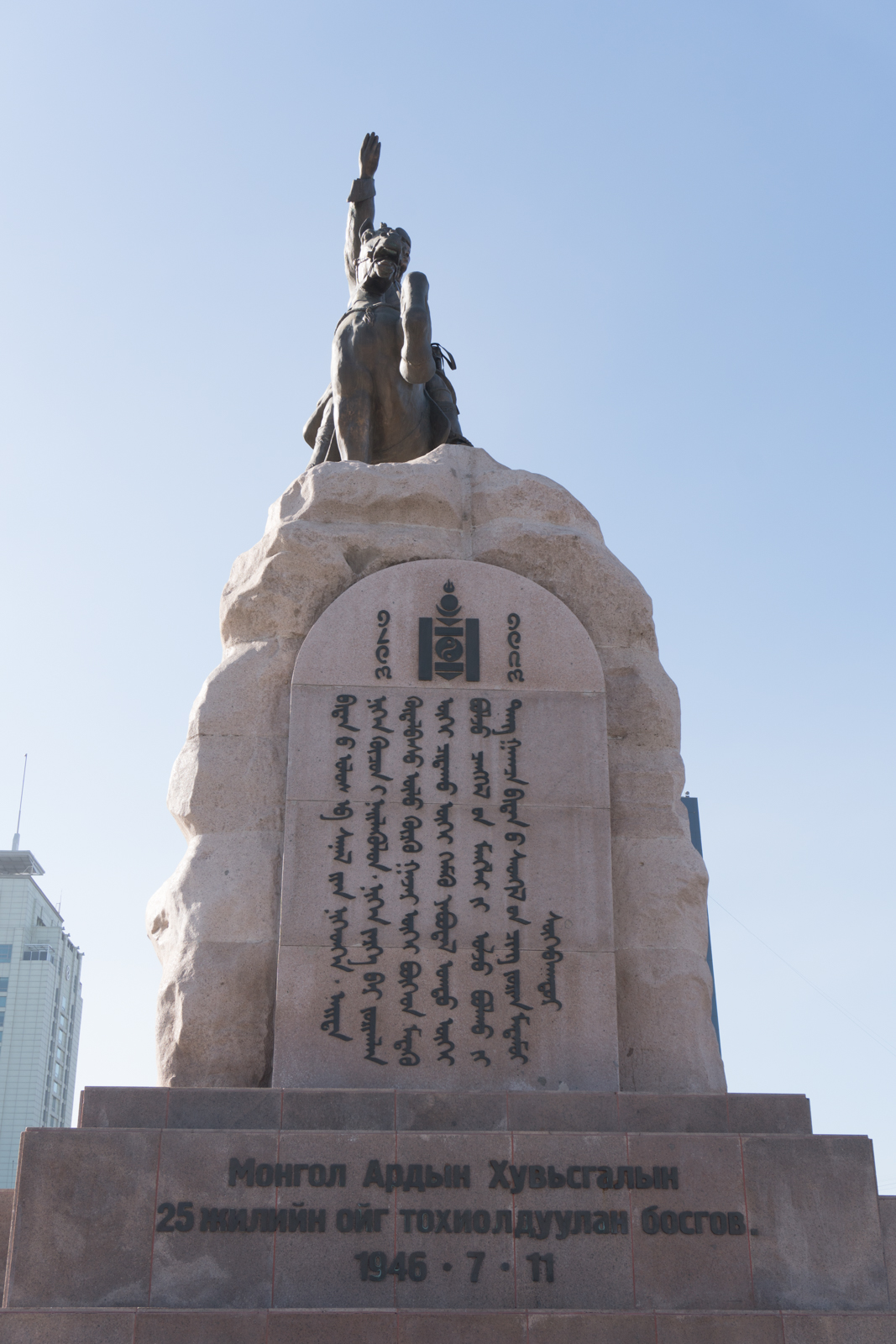 Monument in Ulan Bataar with Mongolian writing underneath